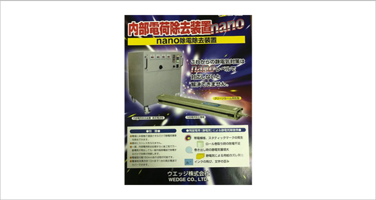 Nano static elimination removal device